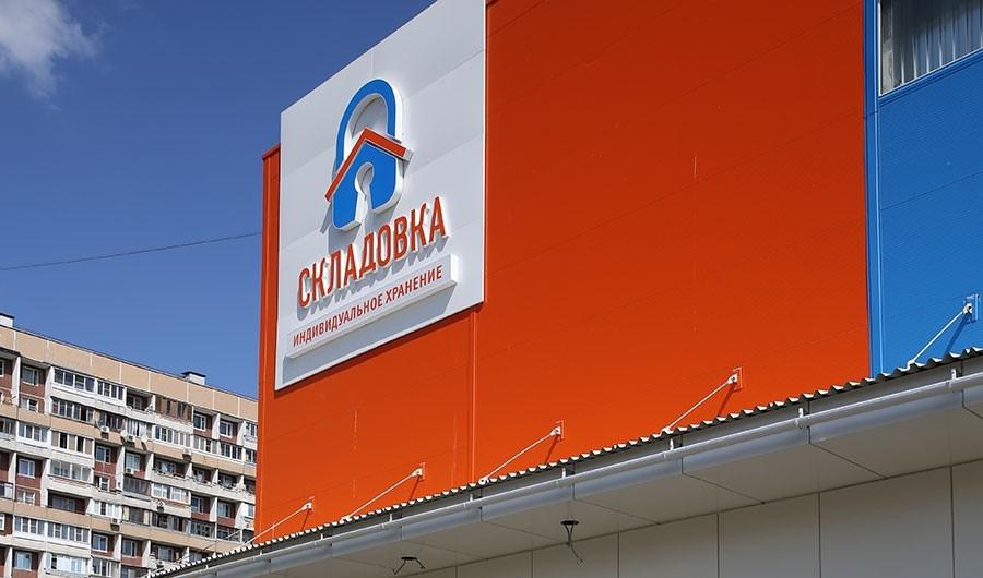 Открыт 2 этаж Складовки на ул. Новоорловская