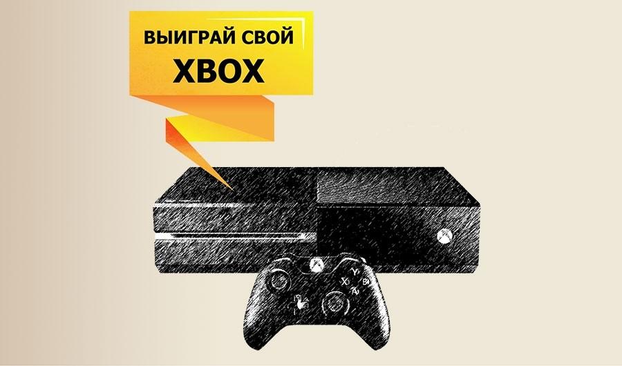 Ты можешь выиграть Xbox One