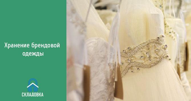 Хранение брендовой одежды