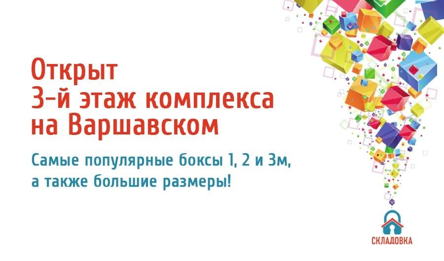 Рады сообщить, что 17 ноября открылся третий этаж комплекса «Варшавский»!