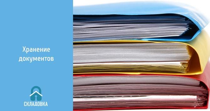 Хранение документов – можно сэкономить