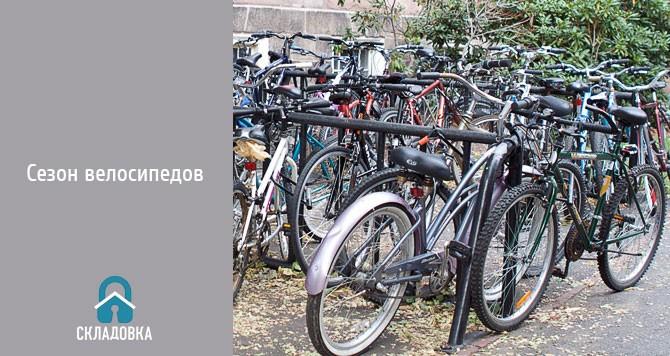 Как правильно хранить велосипеды?
