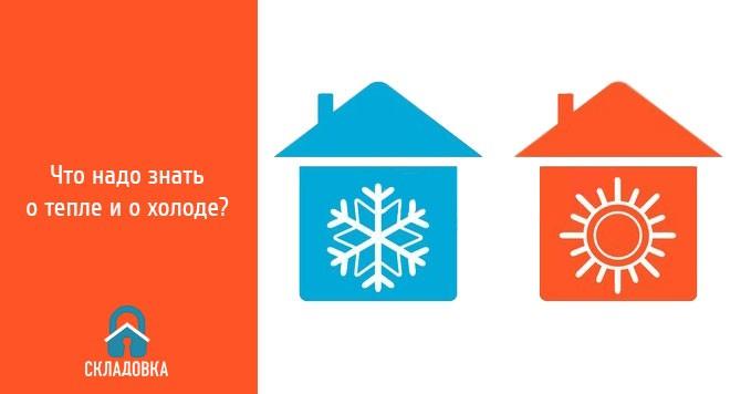 Что надо знать о тепле и о холоде