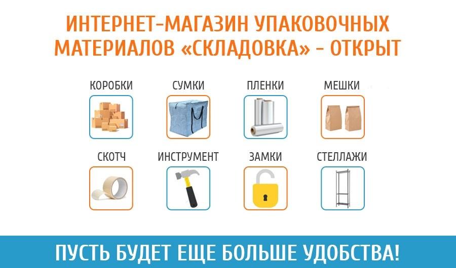 15 июня открылся Интернет-магазин упаковочных материалов СКЛАДОВКА