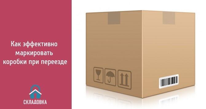 Как правильно маркировать коробки при переезде