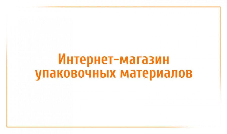 На сайте www.skladovka.im запущен видео-блог  по упаковочным материалам