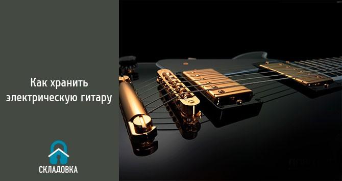 Как хранить электрическую гитару