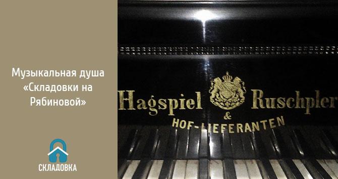 Музыкальная душа «Складовки на Рябиновой»