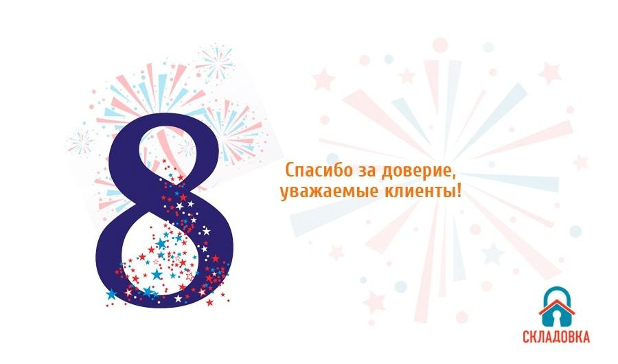 День рождения компании Складовка