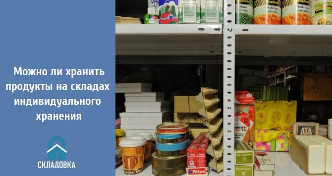 Продукты питания на складах индивидуального хранения