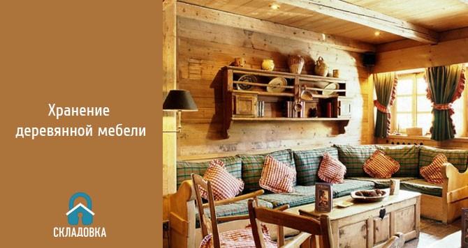Хранение деревянной мебели