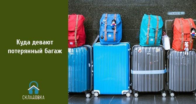 Про продажу потерянного багажа