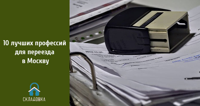 10 лучших профессий для переезда в Москву