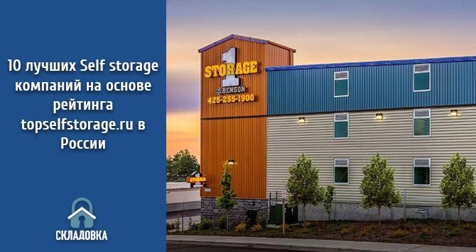 https://www.skladovka.ru/blog/sovety-dlya-khraneniya/stil-zhizni/67-10-luchshikh-self-storage-kompanij-na-osnove-rejtinga-topselfstorage-ru-v-rossii/
