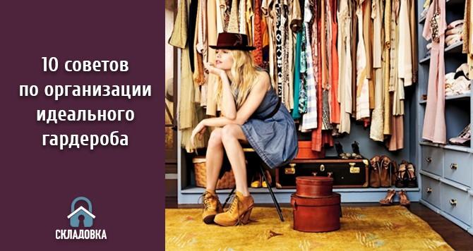 10 советов по организации идеального гардероба