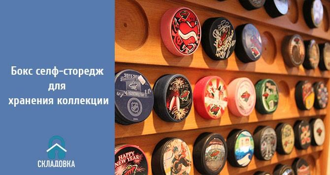 Бокс селф-сторедж для хранения коллекции