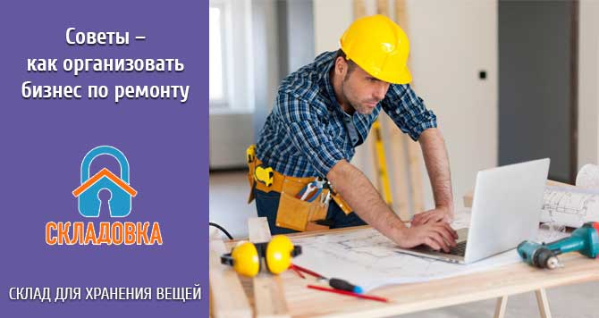 Советы – как организовать бизнес по ремонту