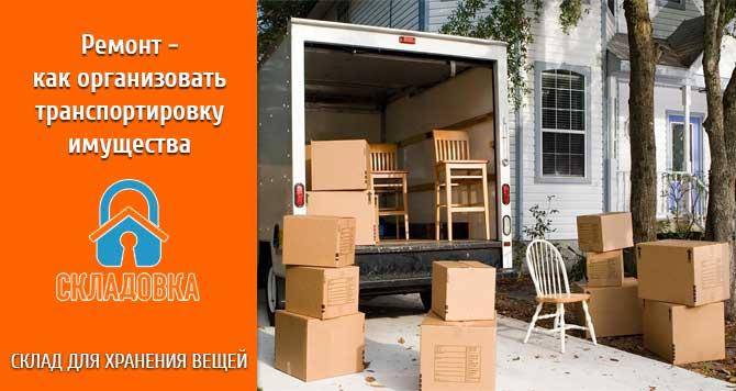 Как организовать перевозку вещей при ремонте?