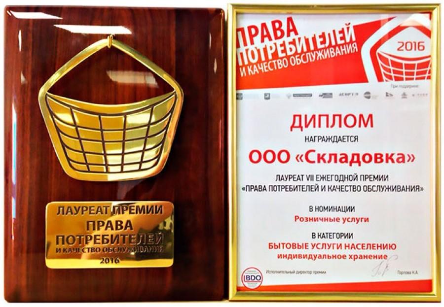 Складовка победитель премии «Права потребителей и качество обслуживания»