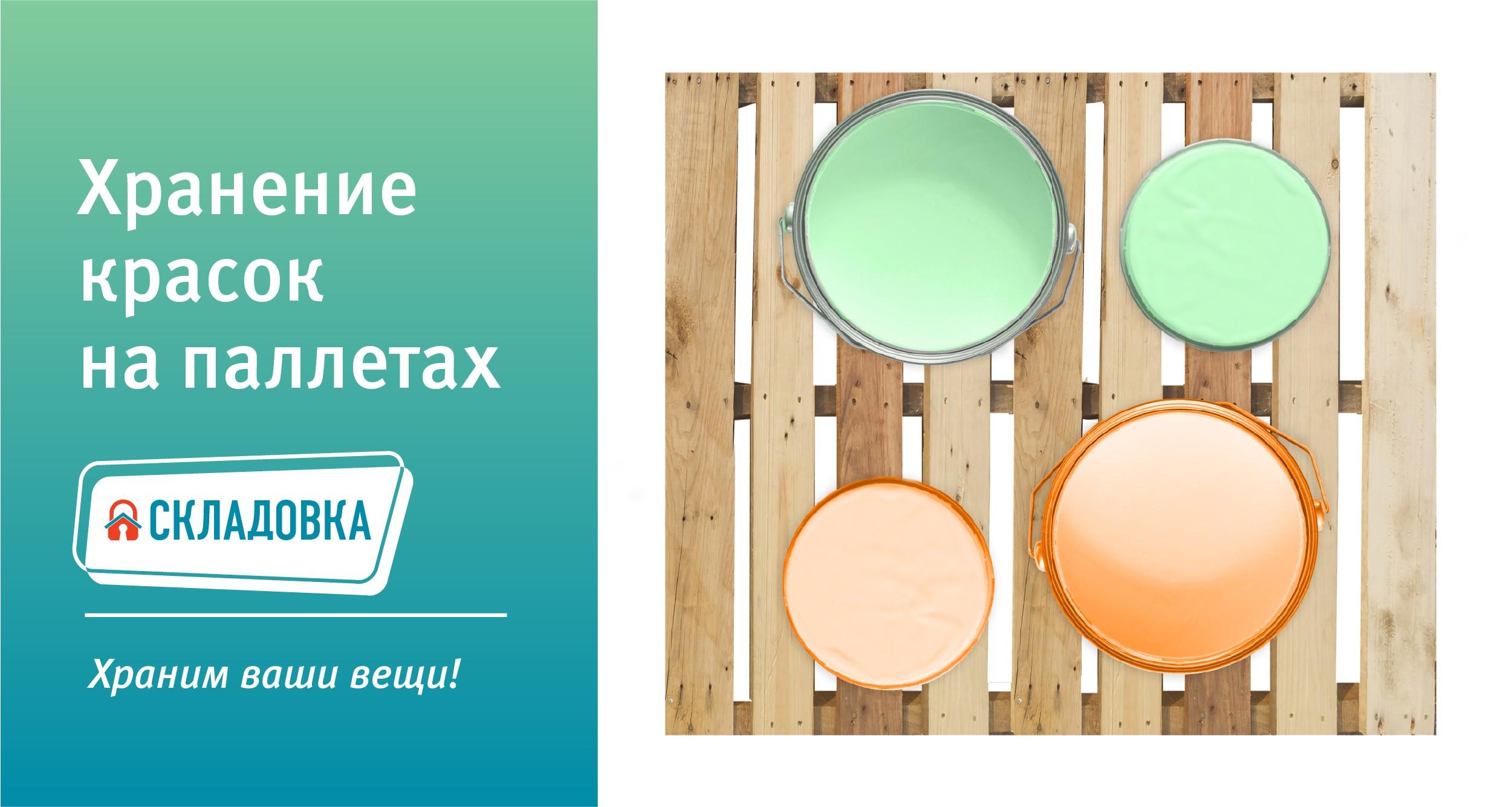 https://www.skladovka.ru/blog/dlya-biznesa/115-khranenie-krasok-na-palletakh/