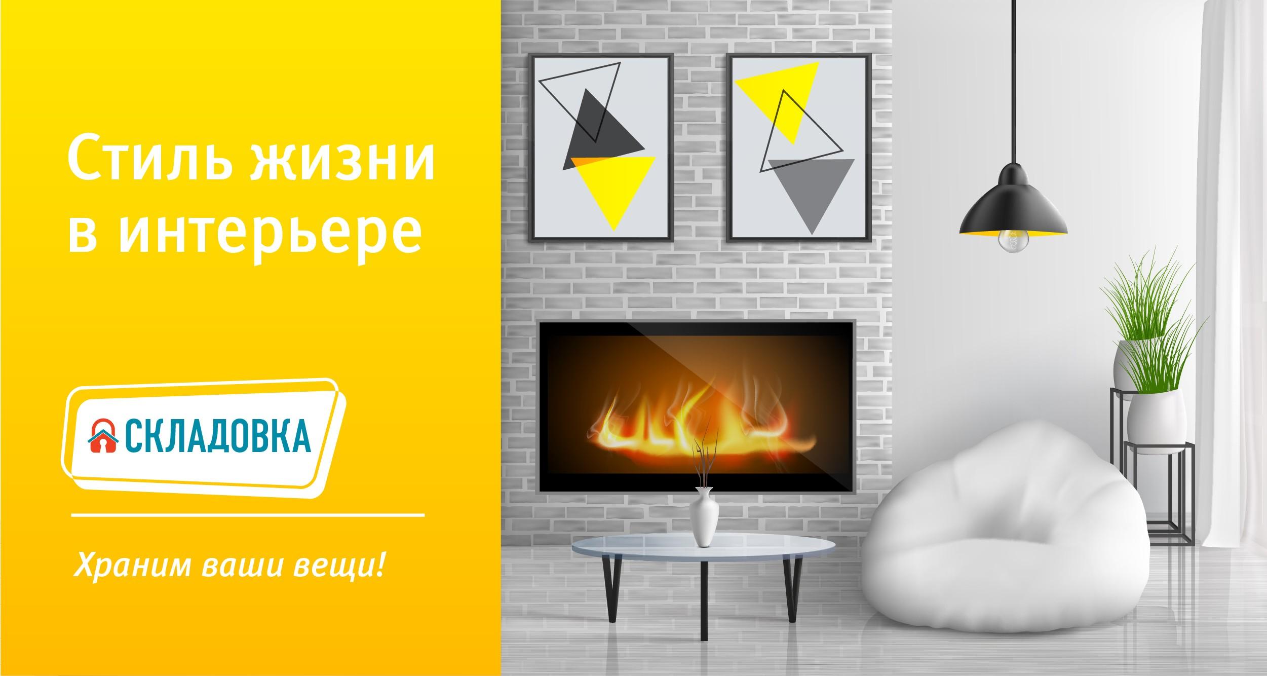 https://www.skladovka.ru/blog/sovety-dlya-khraneniya/stil-zhizni/114-stil-zhizni-v-interere/