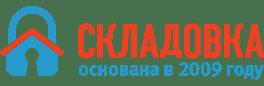 Хранение вещей в Москве и МО. Склад временного хранения. Складовка
